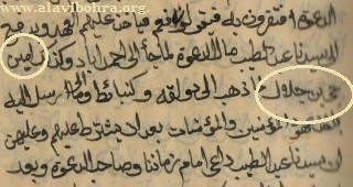 Page from the Da'wah Manuscript