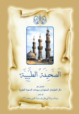 Title page of the Saheefah in which the minarets of Jaama-e-Azhar is taken, a historical splendor which was constructed during the reign of 14th Faatemi Imaam Maulaana Mo'iz (as) in Cairo