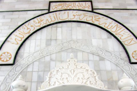 Kalemat ush-Shahaadat is engraved in the centre of the Qiblah