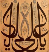 Ali is the Zikr (remembrance) of Qur'an